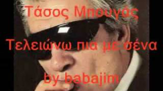 Tasos Mpougas - Teleiono pia me sena