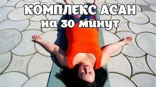 Комплексы асан йоги. Комплекс асан на 30 минут