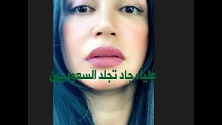 علياء جاد تجلد السعوديين Alyaa Gad     -