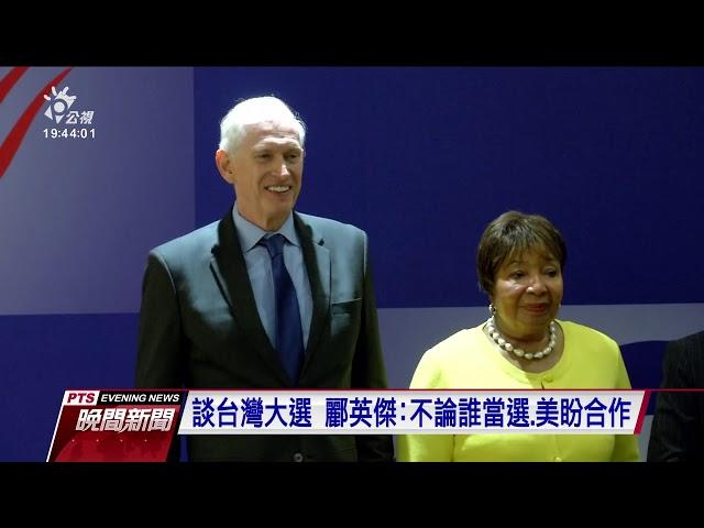 中方企圖影響台選情 酈英傑:美嚴重關切