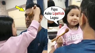 Watch: Ziva putting make up on dad MS Dhoni..