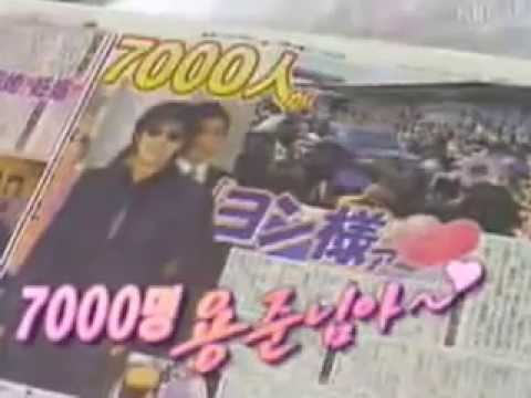 ヨン様!初来日で大パニック!!2004-4-3 (Bae Yong Joon In Haneda Airport)