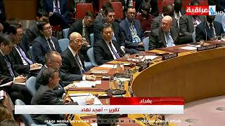 رسميا – العراق ينهي التزاماته الدولية بتدمير مخلفات الاسلحة الكيمياوية ...