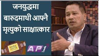 युद्धस्थलको उडानका क्रममा आफ्नै मृत्युको साक्षात्कार ! C. Rameshwor Thapa on Tamasoma Jyotirgamaya
