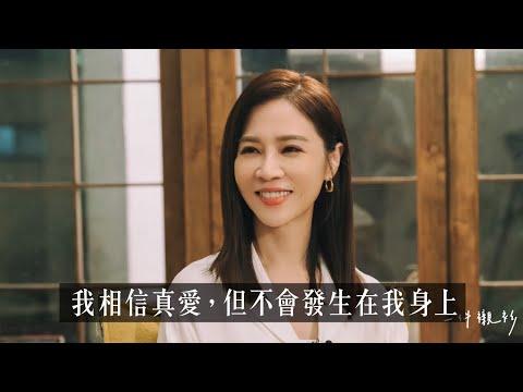 【山料聊聊】謝盈萱的愛情:40歲的女人,比找到真愛更重要的東西?