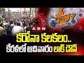 కరోనా కలకలం..కేరళలో ఆదివారం లాక్ డౌన్ Rise in Covid-19 cases; Kerala reimposes Sunday lockdown | ABN