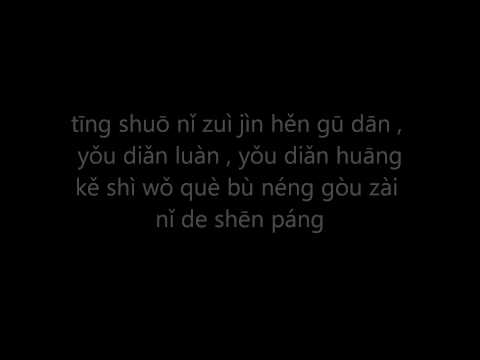 Sam 李圣杰 - 最近 Zui Jin Lyrics