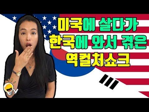 한국에서는 괜찮은데 미국에서 하면 욕 바가지로 먹는 행동 [한글 ENG CC] 진저영어 미국문화 영어