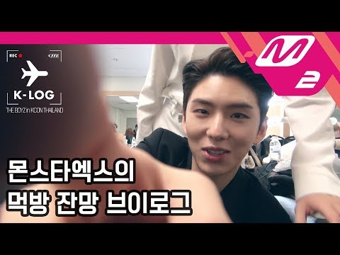 [K-LOG] 몬스타엑스(MONSTA X) Ep.1 @KCON2018TH (ENG SUB)