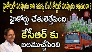 High Court Transfer TSRTC Strike Case To Labour Commissioner|  Eagle Telangana