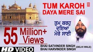 Tum Karoh Daya Mere Sai – Bhai Satvinder Singh