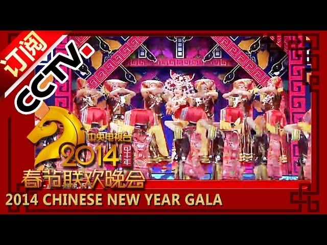 2014央视春晚精彩节目 完整版(视频)