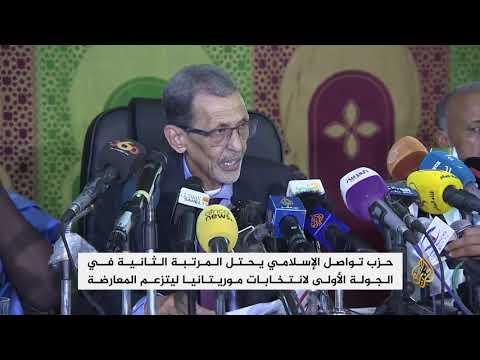 شاهد ما أعلنته قناة الجزيرة بشكل عاجل عن موريتانيا