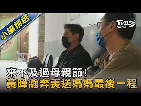 來不及過母親節! 黃暐瀚奔喪送媽媽最後一程|TVBS新聞|開啟CC字幕
