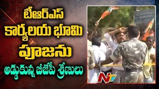 BJP Protest Against TRS Party Office Construction In Govt ..