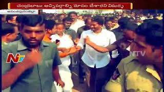YS Jagan criticises Paritala Sunitha..