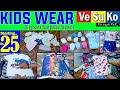 Kids Wear starting Rs25 Export Surplus Store in Hyderabad VeSuKo Shop Branded Clothes Single Piece👍