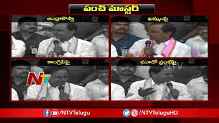 KCR Back to Back Punches in Press Meet..