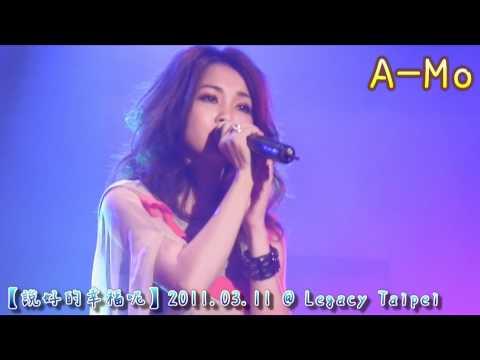 【說好的幸福呢】2011.03.11 謝安琪‧我歌故我在台北演唱會 @ Legacy Taipei