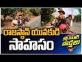 రాజస్థాన్ యువకుడి సాహసం: CycleMan Murlidhar Parihar India Tour | Katti Katar Varthalu | 10TV News
