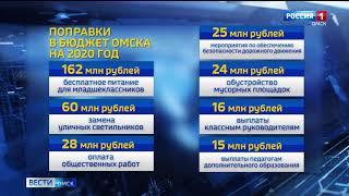Бюджет Омска на текущий год увеличился на 330 миллионов рублей