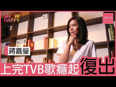 蔣嘉瑩上完《流行經典50年》歌癮起復出樂壇