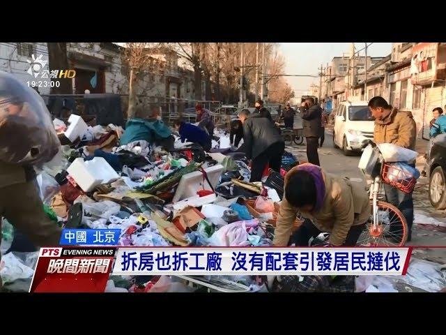 """大火19死為由 北京拆違建驅""""低端人口"""""""