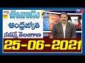 Today News Paper Main Headlines | 25th June 2021 | TV5 News