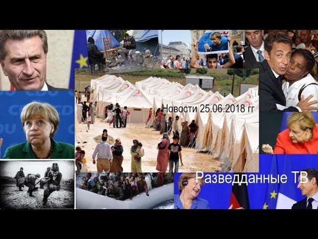 Сергей Будков: Разбор разведданных, 25.06.18