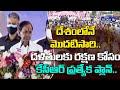 దళితులకు రక్షణ కోసం కేసీఆర్ ప్రత్యేక ప్లాన్ | KCR Master Plan For Dalithula Safety | Top Telugu TV