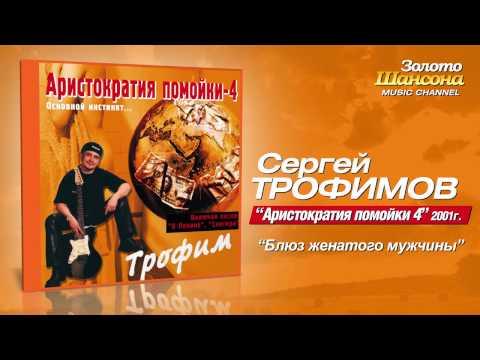 Сергей Трофимов - Блюз женатого мужчины (Audio)