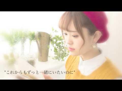 caho 『恋しちゃったんだ。』Lyric PV