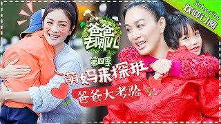 《爸爸去哪儿4》Dad Where Are We Going S04 EP10 20161209 - Mommies are HERE!  [Hunan TV Official]