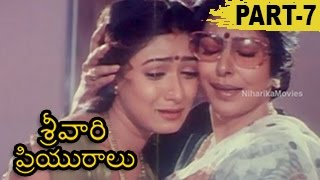 Srivari Priyuralu Full Movie Part 7 || Vinod Kumar, Aamani