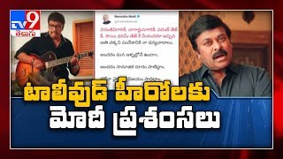 Fight Against Corona : PM Modi appreciates Chiranjeevi, Na..