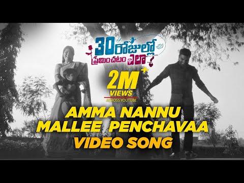 Amma Nannu Mallee Penchavaa video song- 30 Rojullo Preminchadam Ela