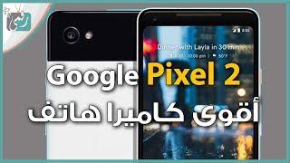 جوجل بكسل 2 اكس ال - Google Pixel 2 XL | صاحب اقوى كاميرا هاتف في ...