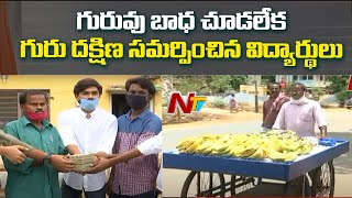 Teacher loses job, turns fruit seller; his students suppor..