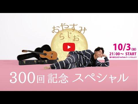 香川裕光のおやすみらじお300回記念SP !!