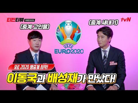 드디어 유로2020 개막! 중계 새내기 이동국과 고인물 배성재의 만남 - 티벤터뷰