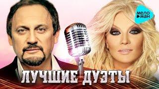 ЛУЧШИЕ И НОВЫЕ ДУЭТЫ от Стас Михайлов, Таисия Повалий. Лучшие песни для двоих.