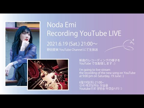 2021.6.19 Recording YouTube LIVE