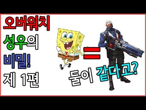 오버워치 성우의 비밀  솔져76와 스펀지밥이 같은 성우라고?!