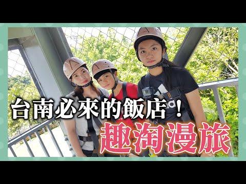 【海玟VLOG#15】台南必來的飯店!趣淘漫旅!