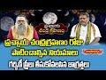 ప్రచ్ఛాయ చంద్రగ్రహణం | Prachaya Chandra Grahanam | Penumbral Lunar Eclipse | Hindu Dharmam