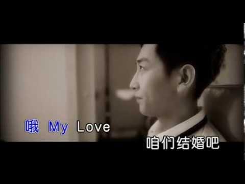 齐晨 咱们结婚吧 MV
