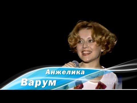 Анжелика Варум, Леонид Агутин - Королева. Песня года 1997