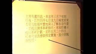 李登輝總統訪視篇