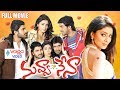 Nuvva Nena Telugu Comedy Movie | Allari Naresh, Sharvanand, Shriya Saran