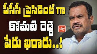 Komati Reddy to Replace Uttam Kumar as TPCC Chief ?..